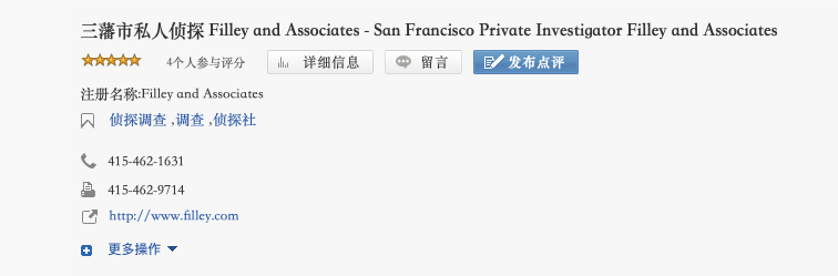 Chinese in SF Bay Account